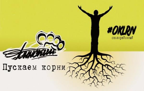 Тоннский - Пускаем Корни текст песни